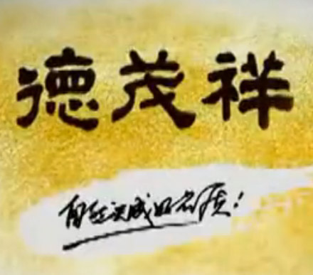 德茂祥酱油15秒广告