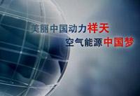 2014祥天集团宣传片(完整版)